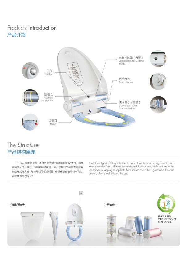 艾拓瑞智能便洁垫  最卫生  最环保  最节能  一人一换 放心使用