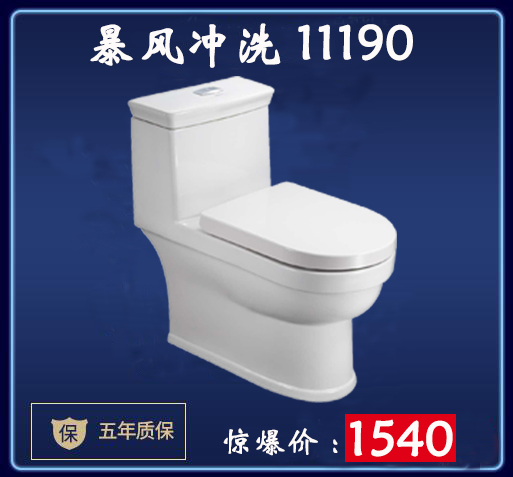 九牧陶瓷马桶11190