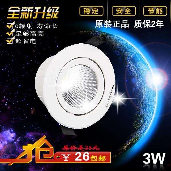 LED射灯-灵众3W