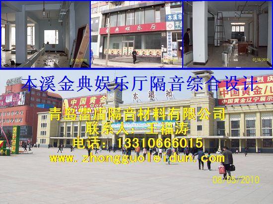 大庆ktv隔音材料 七台河装修隔音材料 鸡西墙体隔音材料