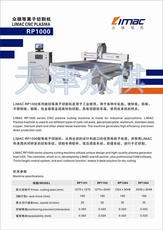 天津等离子切割机厂家 天津众祺等离子切割机 天津焊接切割设备
