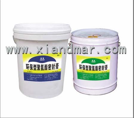 环保型聚氨酯密封膏