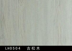 LH0504 古松木
