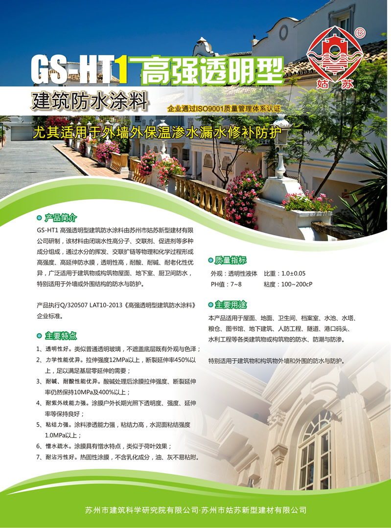 GS-HT1高强透明型建筑防水涂料