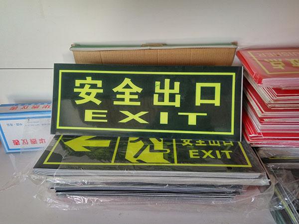 应急出口标识牌