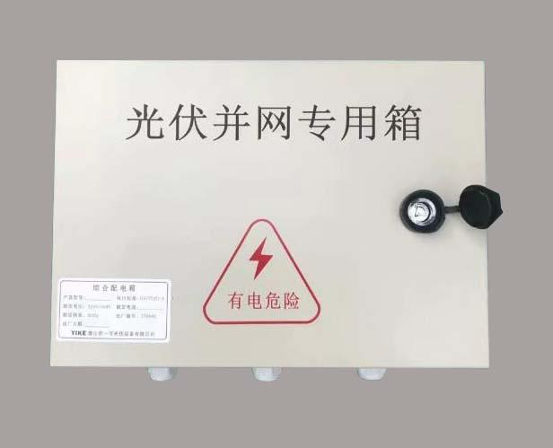 分布式光伏发电系统配电箱