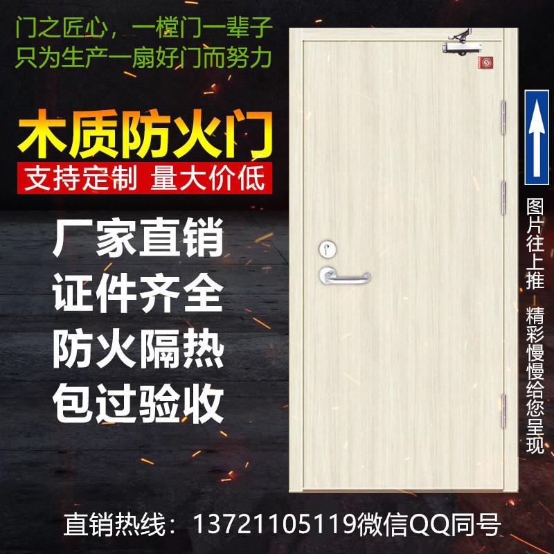 木质平板式防火门