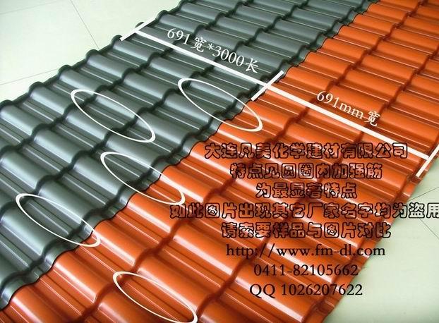 PVC塑料瓦 PVC树脂屋面瓦 塑钢瓦 防腐隔热屋面瓦