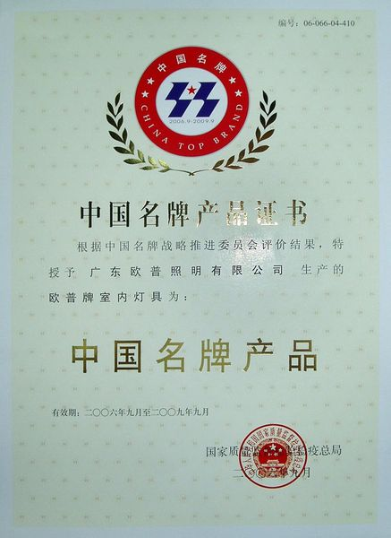 中国名牌奇幻城娱乐官网