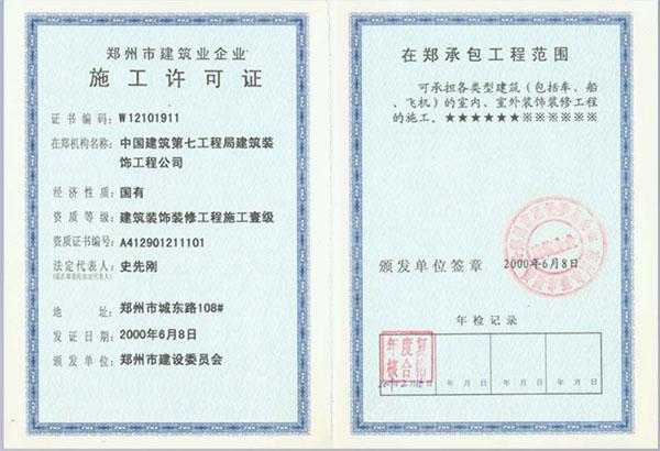 郑州市建筑业企业施工